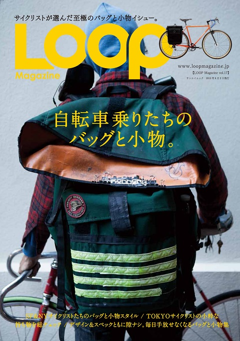 LOOP MAGAZINE Vol.17